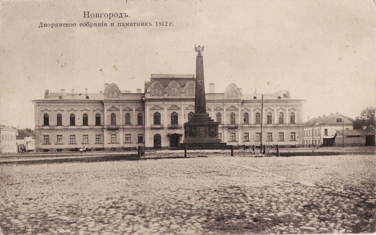 Дворянское собрание и памятник 1812 года