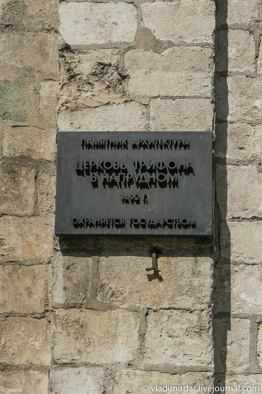 Памятная табличка о дате строительства храма святого Трифона в Напрудном