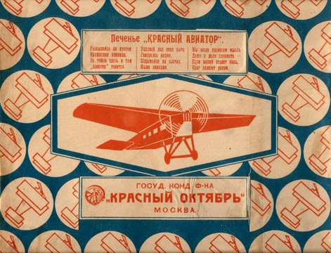Alexandr Rodchenko, Packaging Design for 'Red Aviator' Cookies, 1920s..jpg