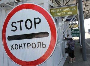 Два КПП на границе с Украиной прекратили свою деятельность