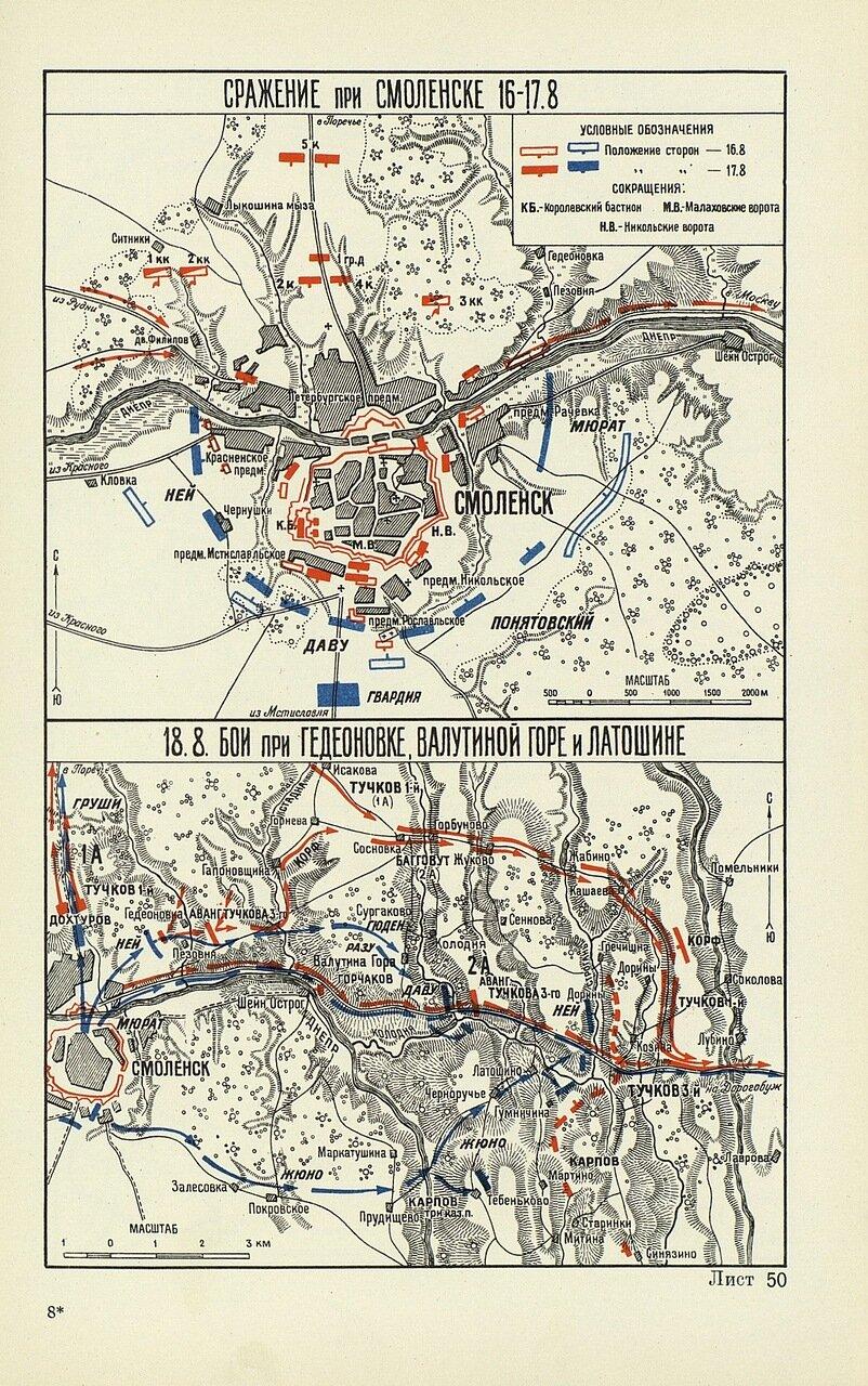 Сражение при Смоленске в августе 1812 года