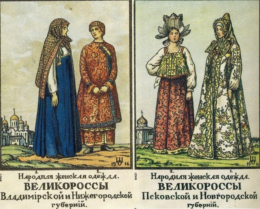 Русский народный женский костюм великороссовwidth=