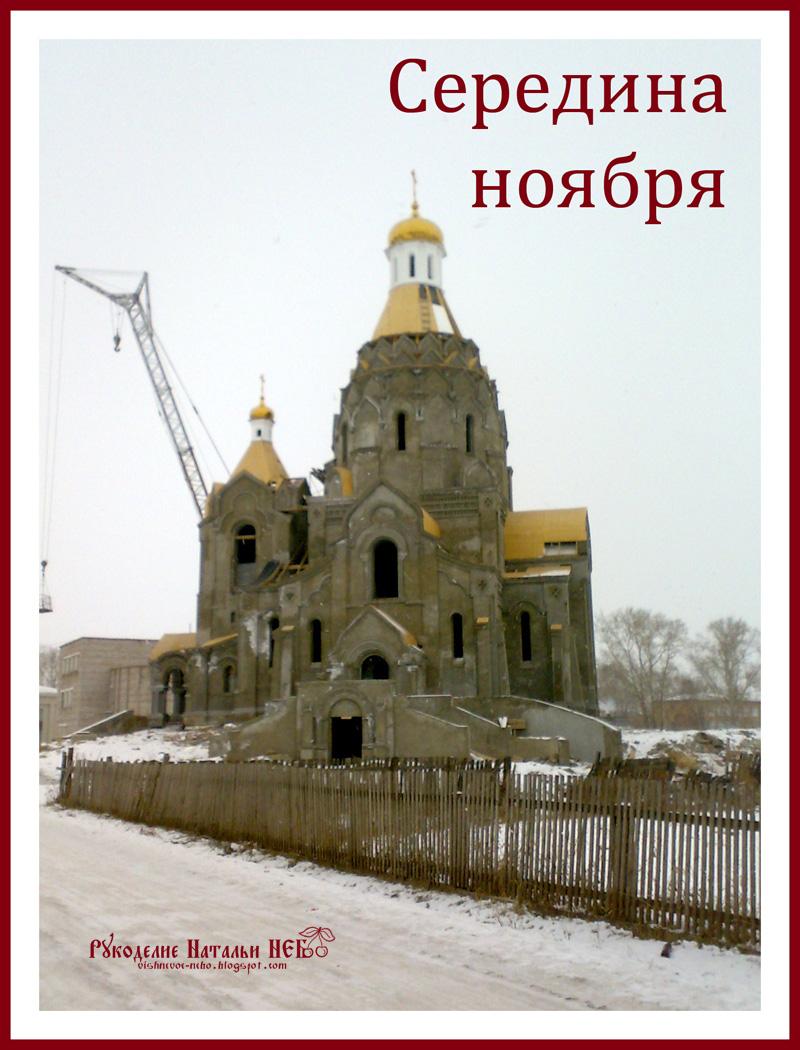 середина ноября храм Степной