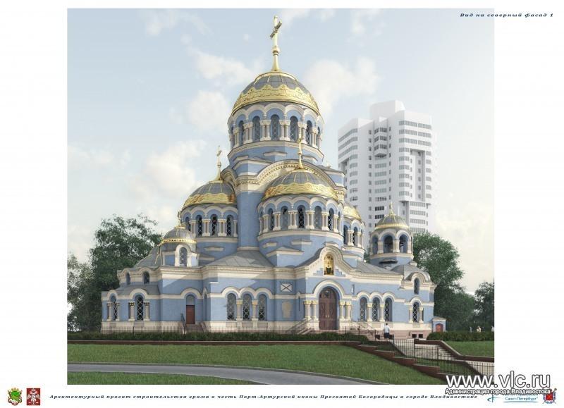 храм улица Запорожская, проекты владивостока