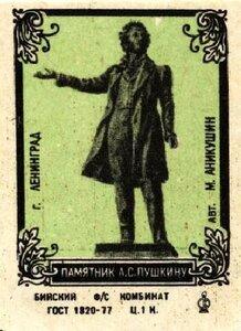 Памятники Пушкину (3).jpg
