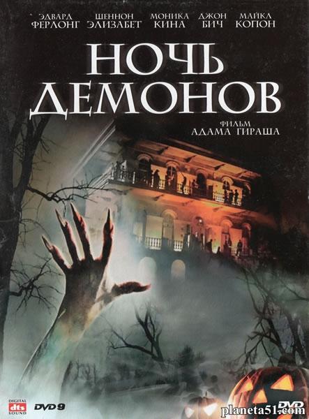 Ночь демонов / Night Of The Demons / 2009 / ЛД, ЛО, СТ / Blu-Ray Remux (1080p)