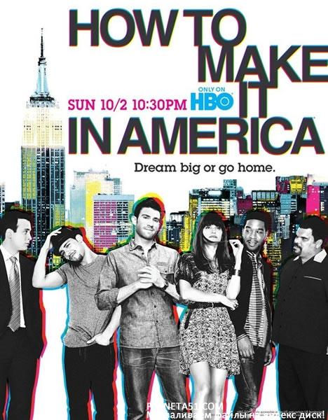 Как преуспеть в Америке (1-2 сезоны: 1-16 серии из 16) / Как преуспеть в Америке / How to Make It in America / 2010-2011 / ПД (Кубик в Кубе), СТ / BDRip, HDRip