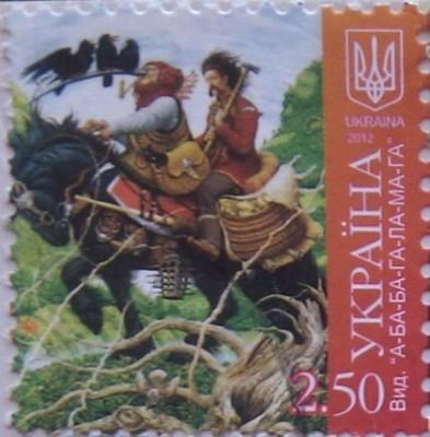 2012 N1236-1237 сцепка Железноносая ведьма Сказки (левая) всадник 2.50