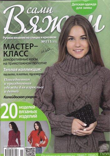 Журнал по вязанию спицами и