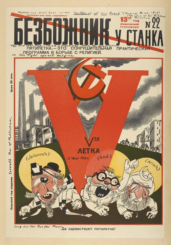 «Безбожник у станка» (1929 №22).