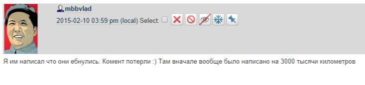 Владивосток - Скоро весна, журналисты это чувствуют.png