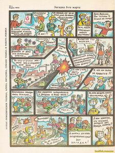 Детский журнал Костёр март 1989.