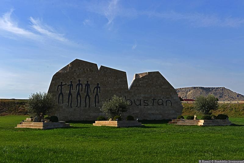 Азербайджан.  Заповедник Гобустан