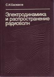 Книга Электродинамика и распространение радиоволн, Баскаков С.И., 1992