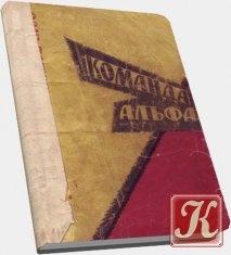 Книга Книга Команда Альфа