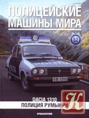 Журнал Книга Полицейские машины мира № 52 2015