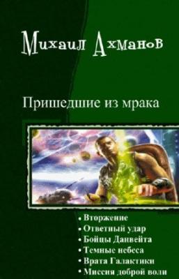 Книга Ахманов Михаил - Пришедшие из мрака. Гексалогия