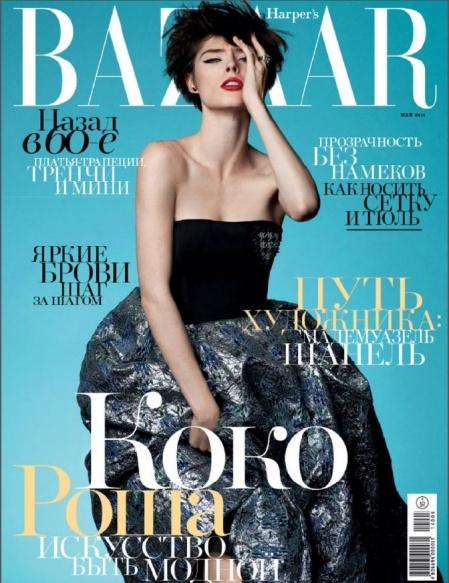 Книга Журнал: Harpers Bazaar №5 (май 2014)