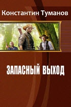 Книга Запасный выход