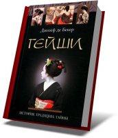 Книга Гейши. История, традиции, тайны pdf 86,3Мб