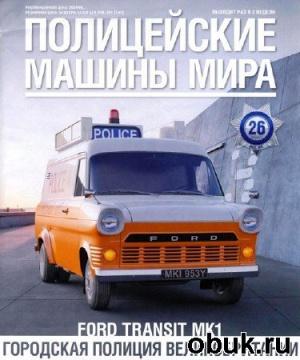 Журнал Полицейские машины мира №26 (2014)