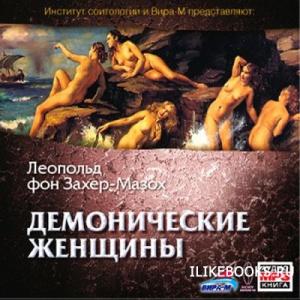 Захер-Мазох Леопольд фон - Демонические женщины (аудиокнига)