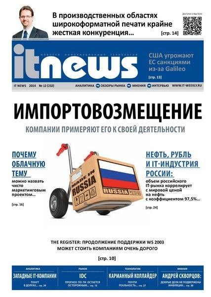 Книга Журнал: IT News №12 (декабрь 2014)