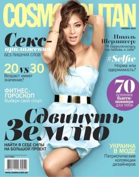 Журнал: Cosmopolitan №10 (октябрь 2014 / Украина)