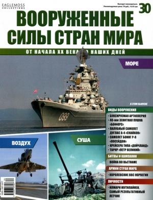 Вооруженные силы стран мира №30 (2014)