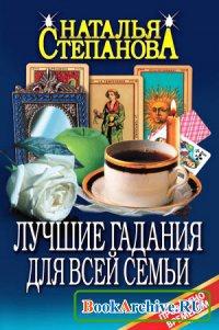 Книга Лучшие гадания для всей семьи