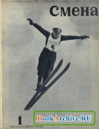 Журнал Смена №1 1936