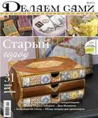 Журнал Делаем сами №5 (май), 2014 / Россия