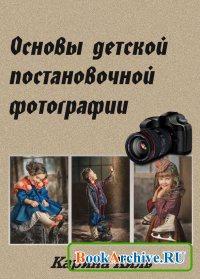 Книга Основы детской постановочной фотографии