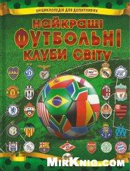 Книга Найкращі футбольні клуби світу