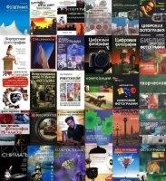 Книга Домашняя библиотека фотографа (81 книга)