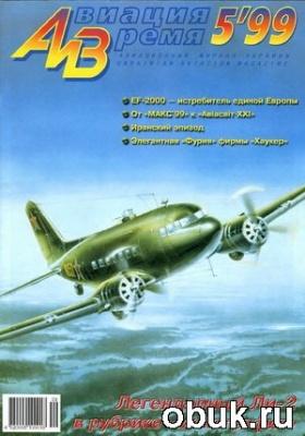 Авиация и время №5 1999