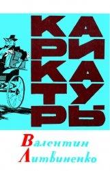 Книга Валентин Литвиненко .Мастера советской карикатуры