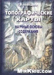 Книга Топографические карты: научные основы содержания