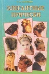 Книга Элегантные прически