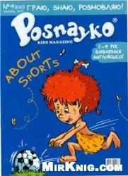 Журнал Posnayko №04, 2009