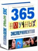 Аудиокнига 365 научных экспериментов pdf 101,7Мб