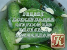 Книга Книга Рецепт консервации огурцов без уксуса, с аспирином