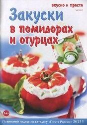 Вкусно и просто №8 2013. Закуски в помидорах и огурцах.