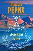 Книга Рерих Н.К. - Легенды Азии rtf, fb2 / rar 16,11Мб
