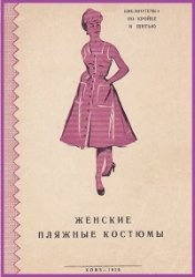 Книга Женские пляжные костюмы