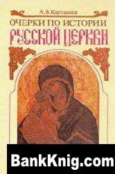 Книга Очерки по истории Русской Церкви. 2 тома  pdf
