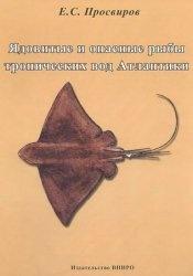 Книга Ядовитые и опасные рыбы тропических вод Атлантики