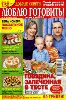 Журнал Люблю готовить №4(апрель 2012) pdf 38,8Мб