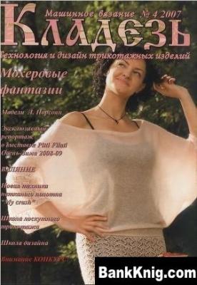 Книга Кладезь 2007 №4 djvu 13,8Мб