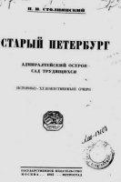 Книга Старый Петербург pdf 19,2Мб